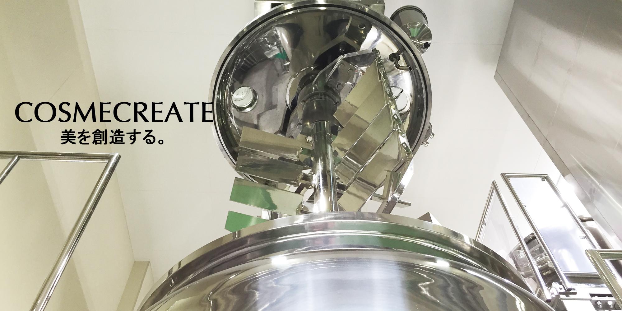 美の創造乳化釜